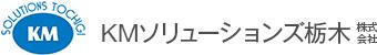 KMソリューションズ栃木株式会社  OA機器|IT関連機器|KMST